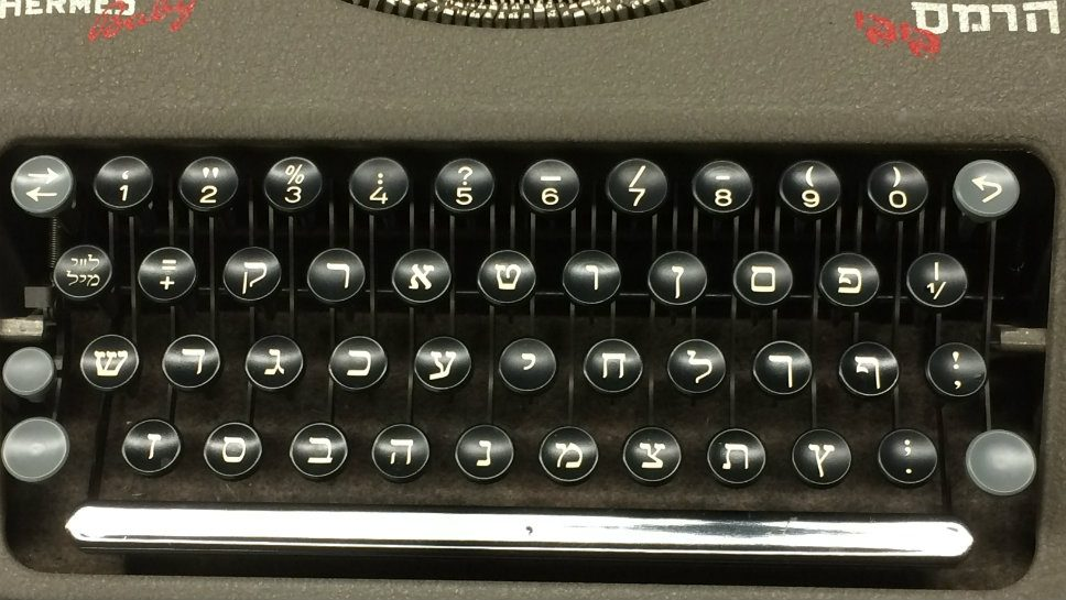 This Hermes typewriter with Hebrew letters is worth $600.